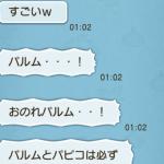 続・パルム